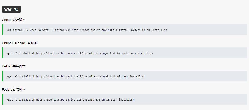 宝塔linux面板命令大全,宝塔安装,宝塔管理,宝塔服务管理,MySQL服务管理,FTP服务管理,PHP服务管理,Redis服务..