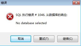 MySQL错误代码大全,帮你找到错误的原因